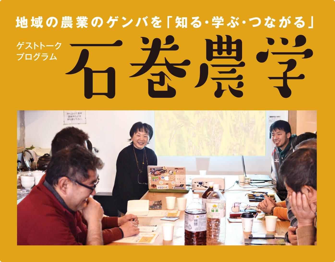 ゲストトークプログラム「石巻百姓塾」