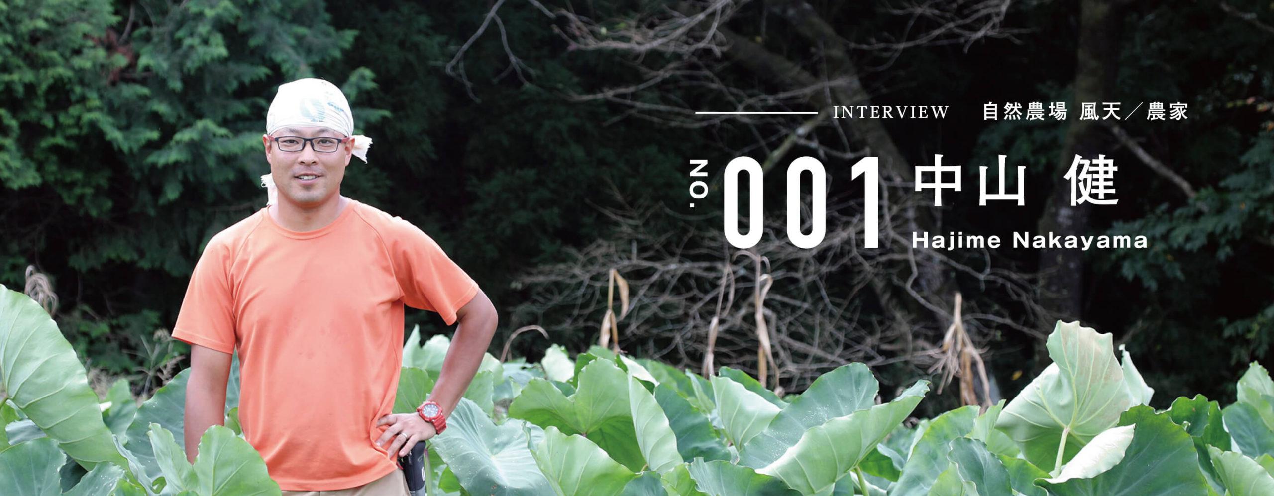自然農場風天 中山健さん | NOUKA JAPAN JOURNAL