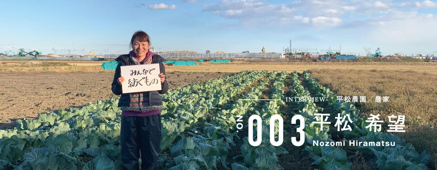 平松農園 平松 希望さん | NOUKA JAPAN JOURNAL