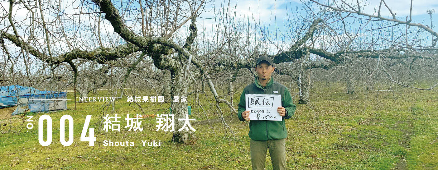 結城果樹園 結城 翔太さん | NOUKA JAPAN JOURNAL